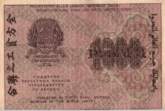 Babylonian banknote